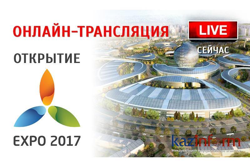 В Астане начинает свою работу ЭКСПО-2017