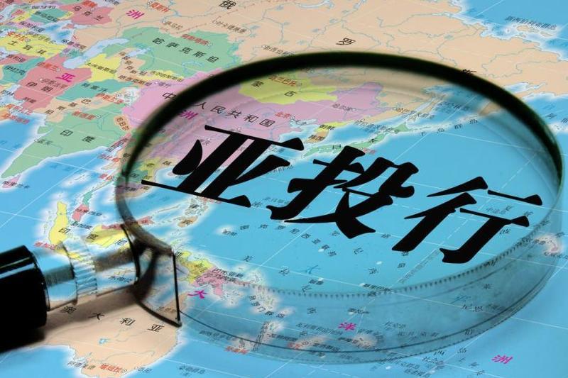 亚投行批准6个新成员 成员数量扩展至93个