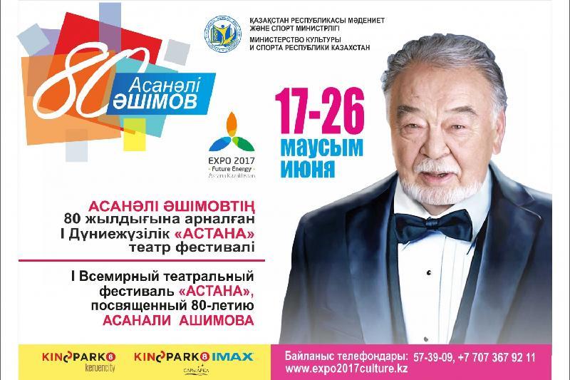 В честь 80-летия Асанали Ашимова в Астане проходит театральный фестиваль