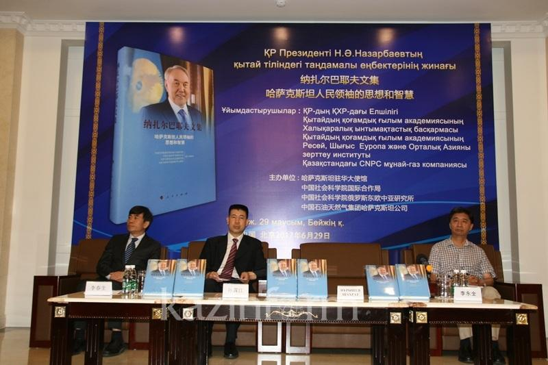Collection of President Nazarbayev's works presented in Beijing
