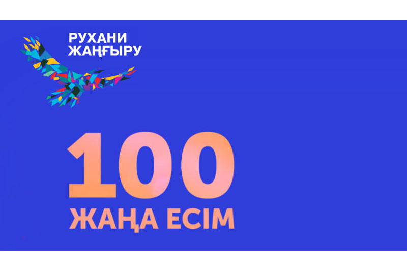 «Qazaqstannyń 100 jańa esimi» qataryna qalaı kirýge bolady