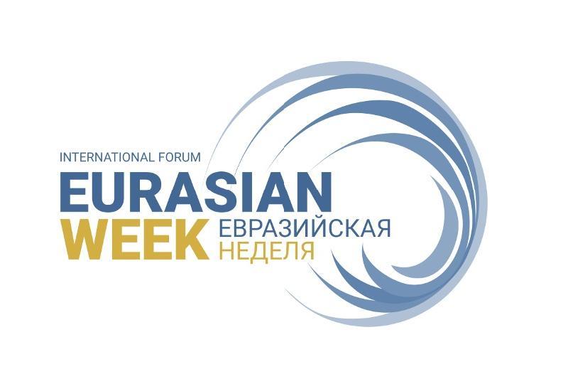 Форум «Евразийская неделя» соберет в Астане делегатов из 25 стран
