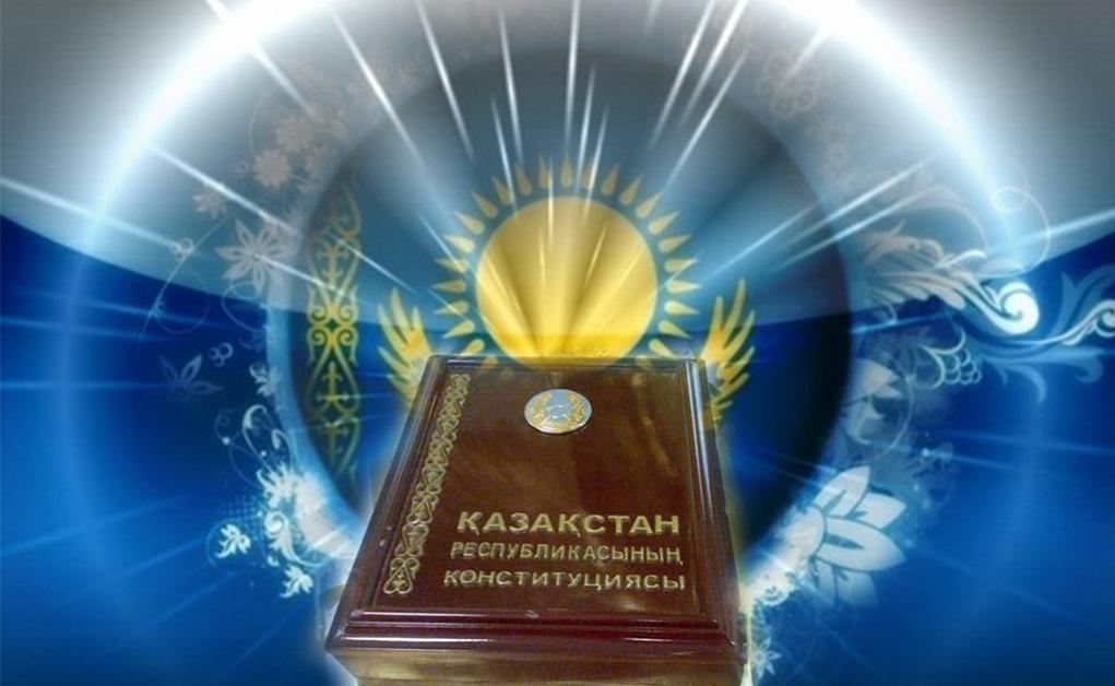 Эксперт: Конституция Республики Казахстан - правовая основа развития государства в меняющемся мире
