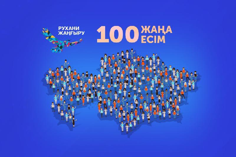 «100 jańa esim» kimdi úlgi tutýymyz kerektigin kórsetti - mınıstr
