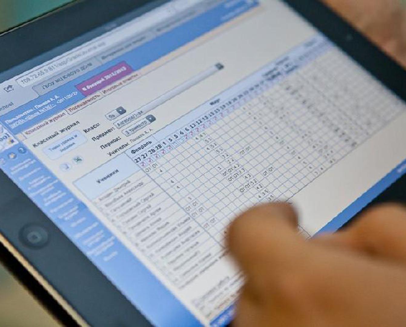Электронный дневник планируется завести на каждого казахстанца