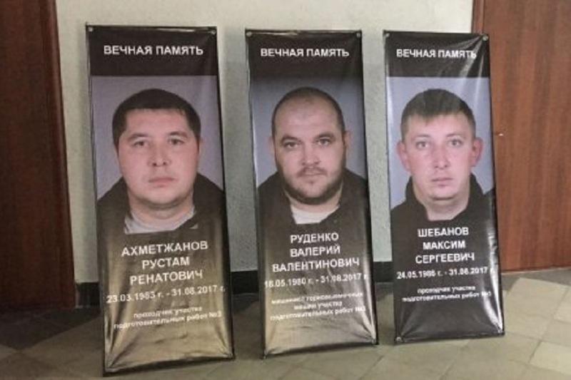 «АрселорМиттал Темиртау» признали виновником в гибели троих шахтеров