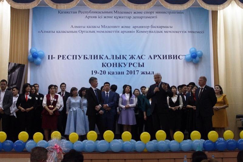 Лучшего молодого архивиста Казахстана выявили в Алматы