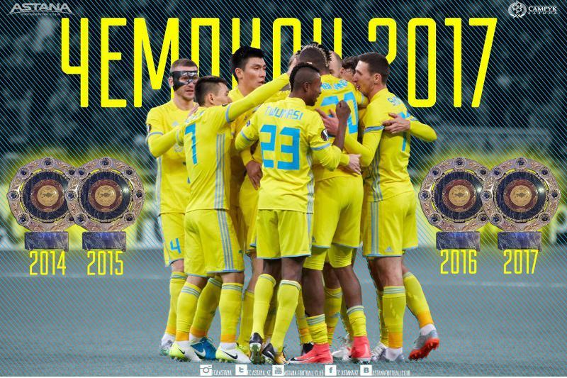 «Астана» футбол клубы - төрт дүркін Қазақстан чемпионы