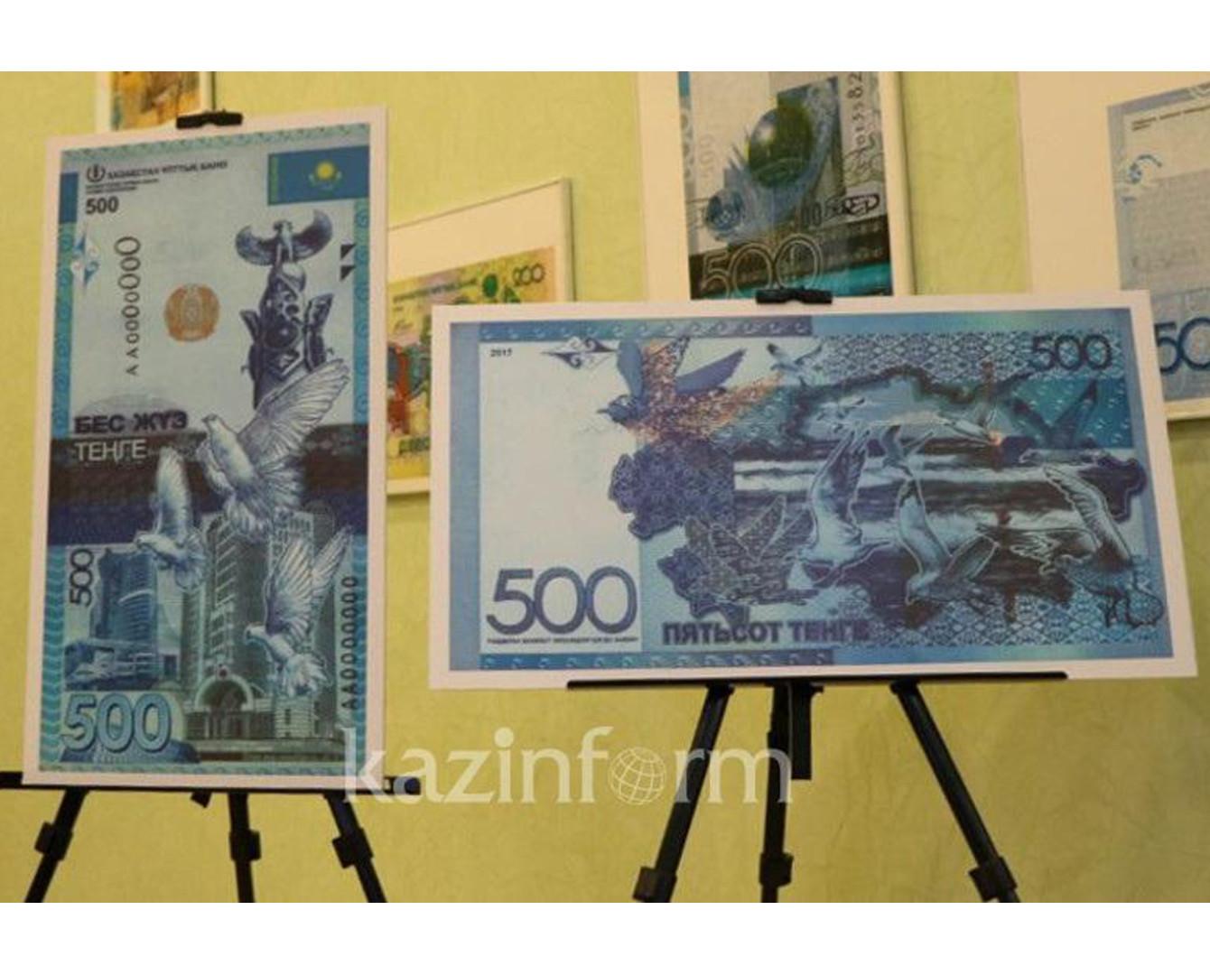 ҚР Ұлттық банкі 500 теңгелік жаңа купюраны таныстырды