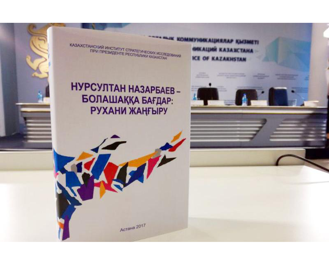 Nursultan Nazarbayev's new book presented in Astana