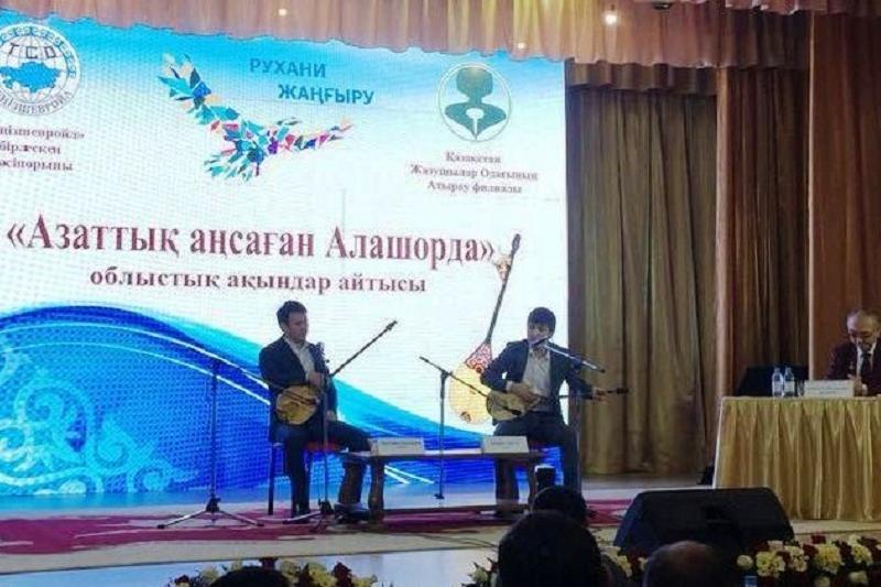 100-летию Алашорды посвятили айтыс акынов в Атырау