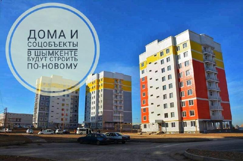 Дома и социальные объекты в Шымкенте будут строить по-новому