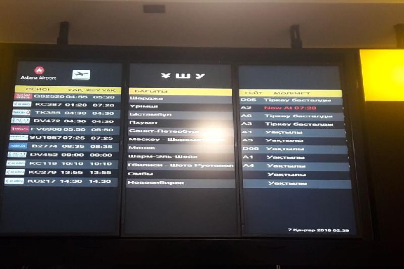 Авиарейс Астана - Шарджа вновь перенесли