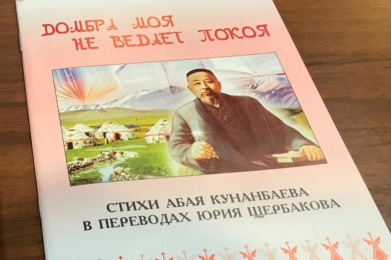 Сборник переводов произведений Абая презентовали в Астрахани