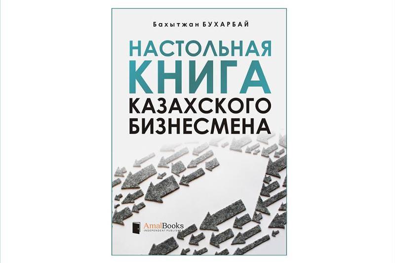 Впервые книга казахстанского автора реализуется по предзаказу
