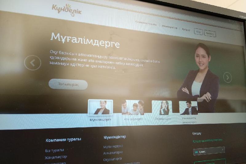 Проблемы с доступом сельчан в Kundelik прокомментировали в МОНе