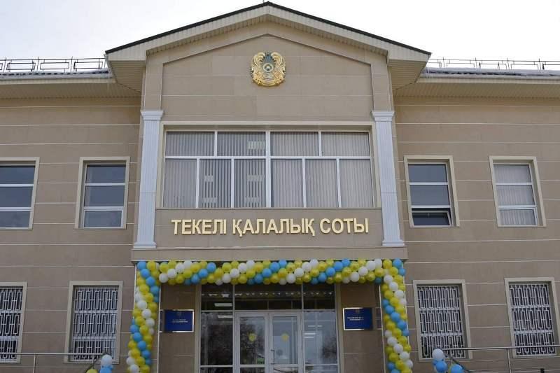 Моноқалада жаңа сот ғимараты ашылды - Алматы облысы