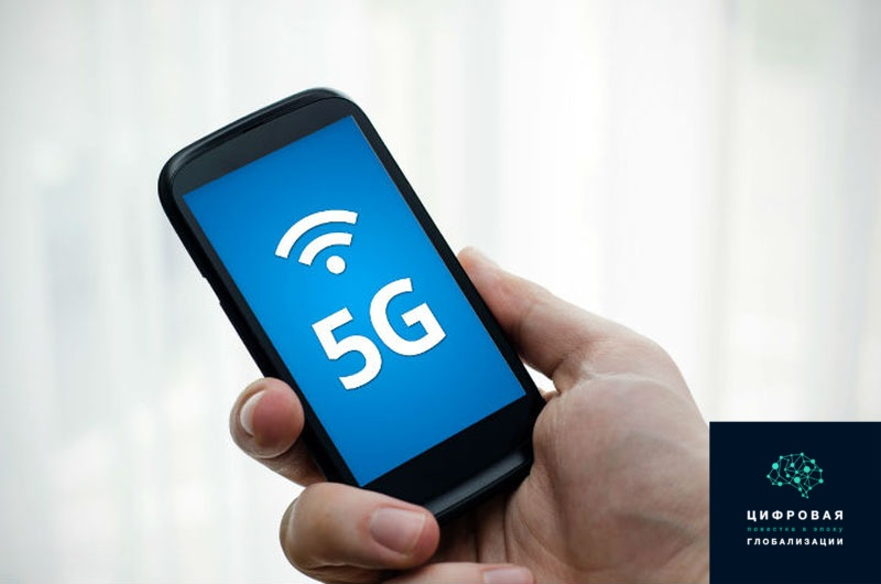 Малкольм Джонсон рассказал о внедрении 5G