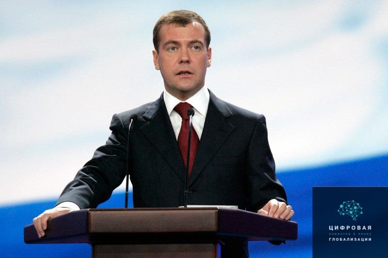 Дмитрий Медведев высказался о блокчейне и криптовалютах
