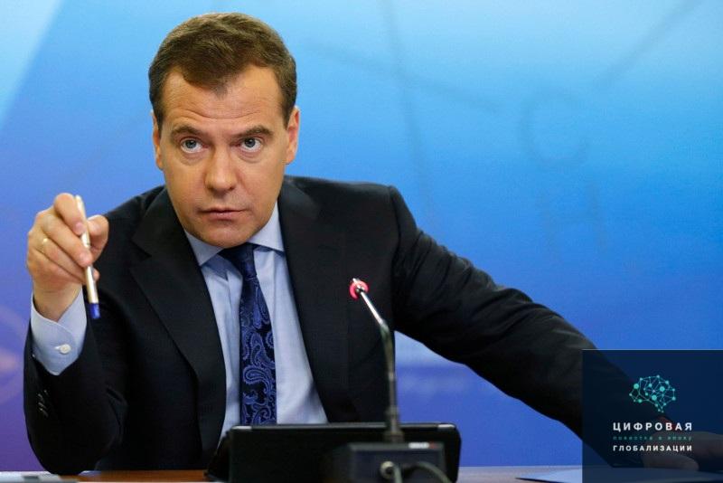 Копите деньги - Дмитрий Медведев о цифровизации