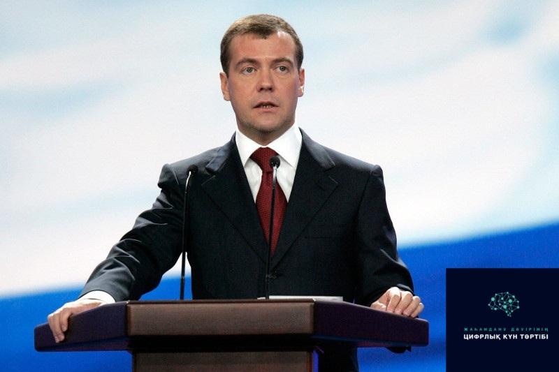 Дмитрий Медведев: Цифрлық күн тәртібі ортақ кеңістік қалыптастырады