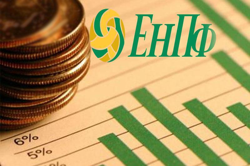 Реальная доходность ЕНПФ за год составила 5,3%