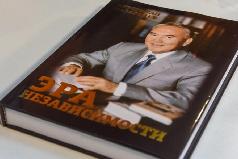 "Nursultan Nazarbayev's ""The Age of Independence"" presented in Yerevan"