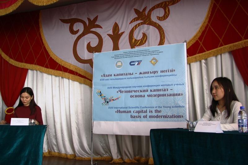 В Уральске прошла конференция молодых учёных Казахстана и России