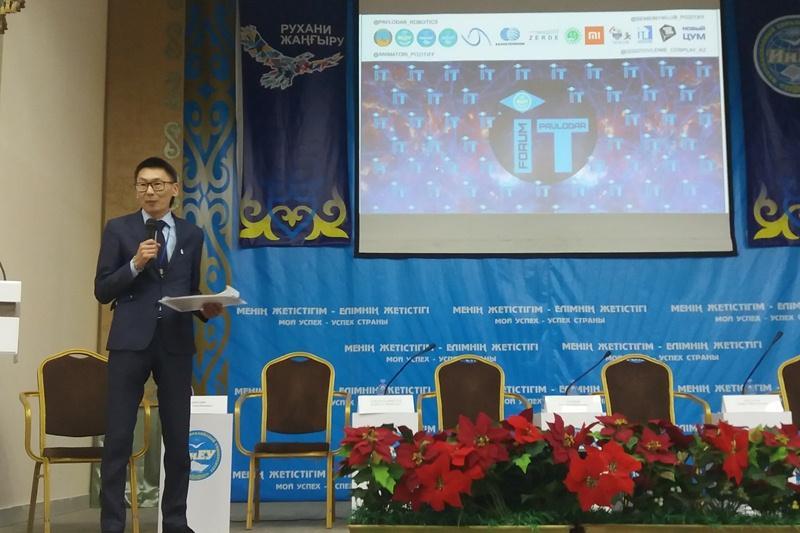 Представители IT-компаний Казахстана и России собрались на форум в Павлодаре