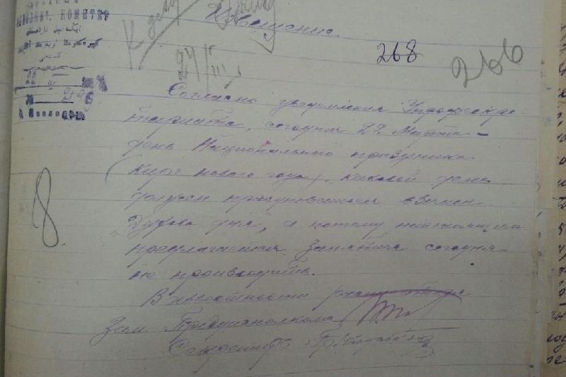 Исторический документ о Наурызе хранится в госархиве Павлодарской области