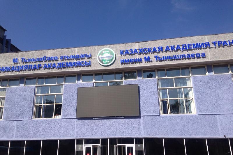 Казахская академия транспорта и коммуникаций реализована за 10,2 млрд тенге
