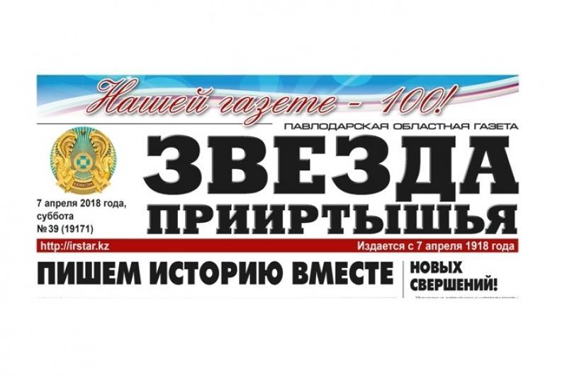 100 лет исполнилось павлодарской областной газете «Звезда Прииртышья»