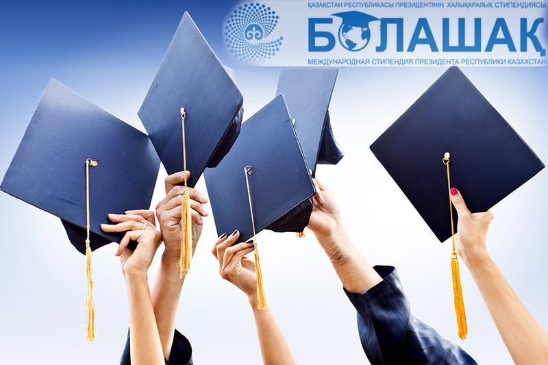 Bolashak Scholarship awarded to 76 applicants