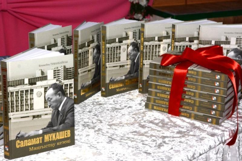 К 90-летию Саламата Мукашева выпустили книгу