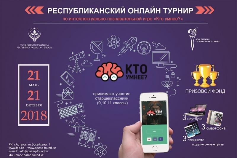 В Казахстане стартовал online-турнир «Кто умнее?» среди старшеклассников