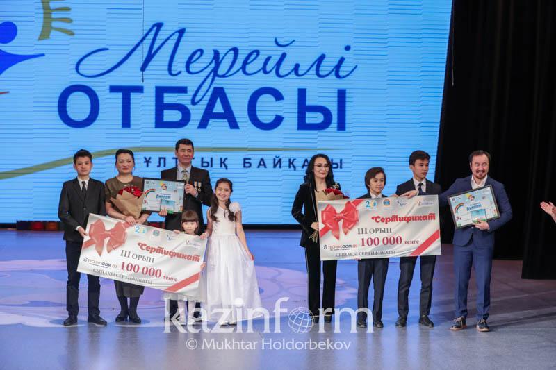 Мерейлі отбасы: Астананың ең үлгілі жанұялары анықталды