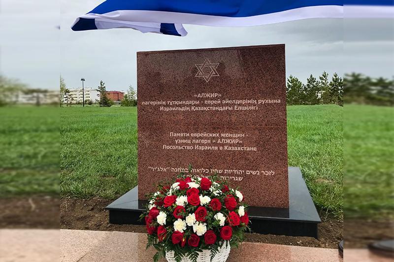 Посольство Израиля установило памятную плиту узницам АЛЖИРа