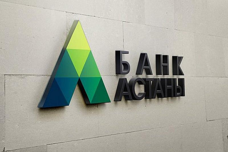 Сот шешімімен «Астана банкі» таратылды