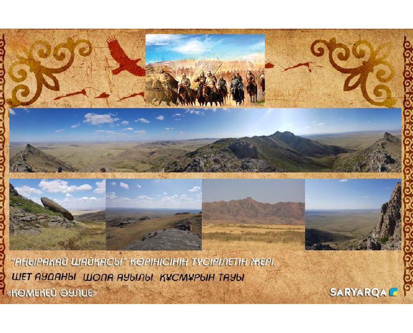 Фильм о Бухар жырау снимут в Карагандинской области