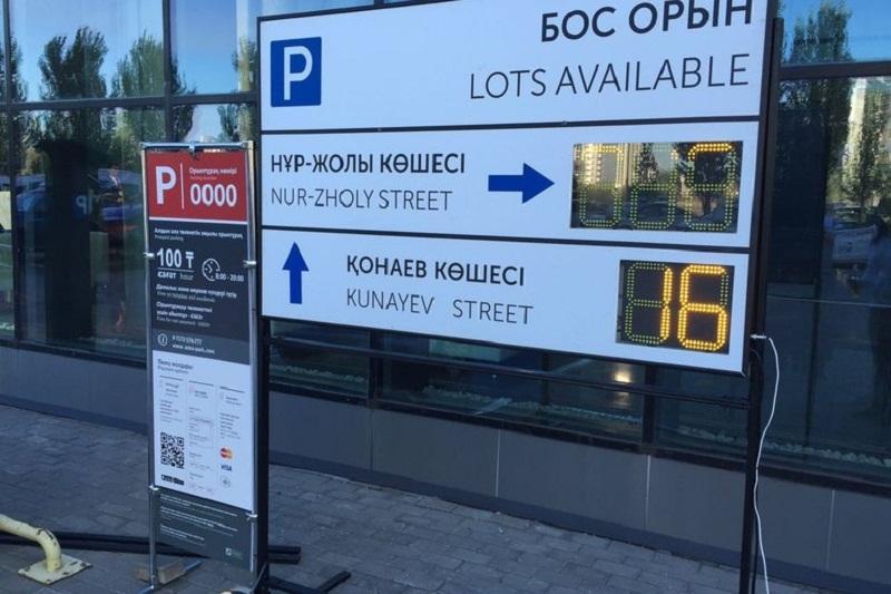 Как проверить и оплатить штрафы за услуги платных парковок в Астане