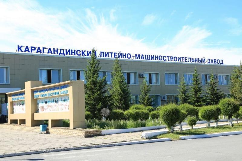 Карагандинский литейно-машиностроительный завод полностью модернизируют к концу года