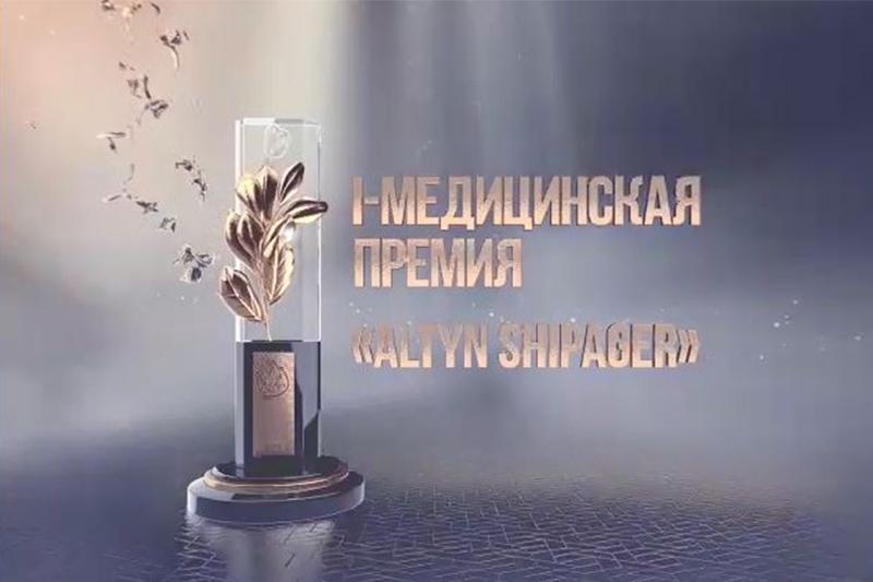 В Астане впервые наградят медработников премией Altyn Shipager
