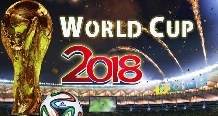 2018年俄罗斯世界杯今日赛程