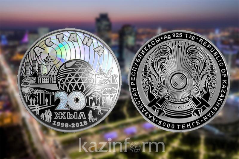 Килограммовые монеты из серебра выпускают в обращение к 20-летию Астаны