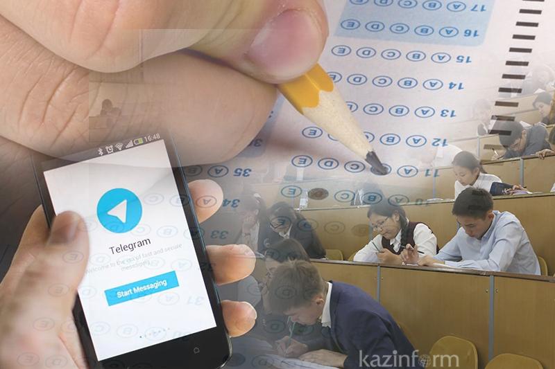 ҰБТ нәтижесін Telegram арқылы білуге болады