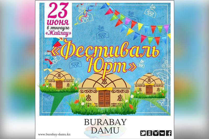 Юрта-фест «Бурабай-2018» пройдет в Акмолинской области