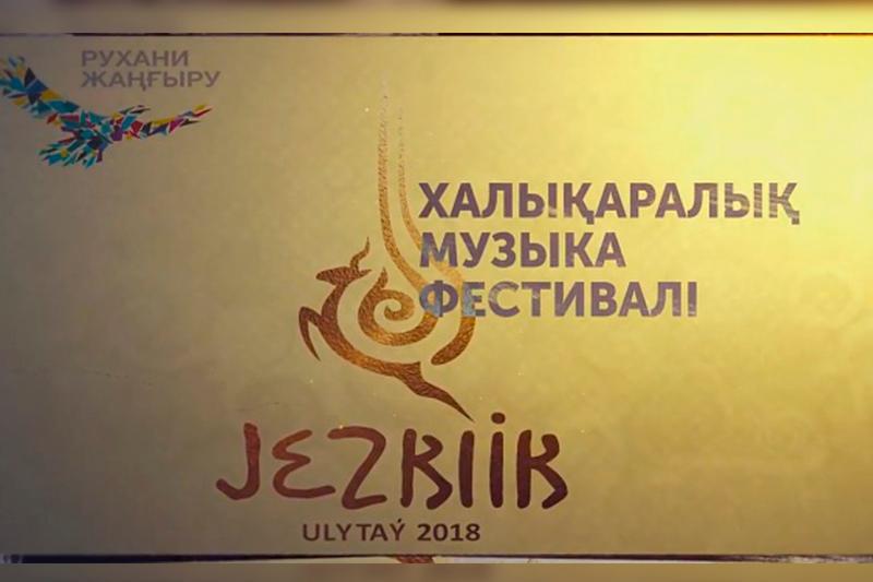 «Жезкиік» халықаралық фестиваліне 18 елдің музыканттары қатысады