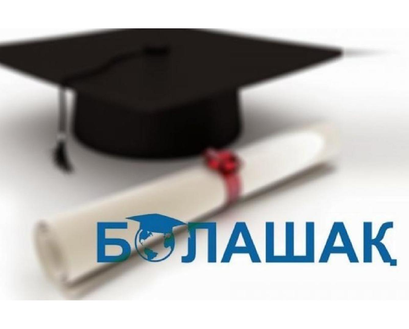 Bolashak Scholarship awarded to 71 applicants
