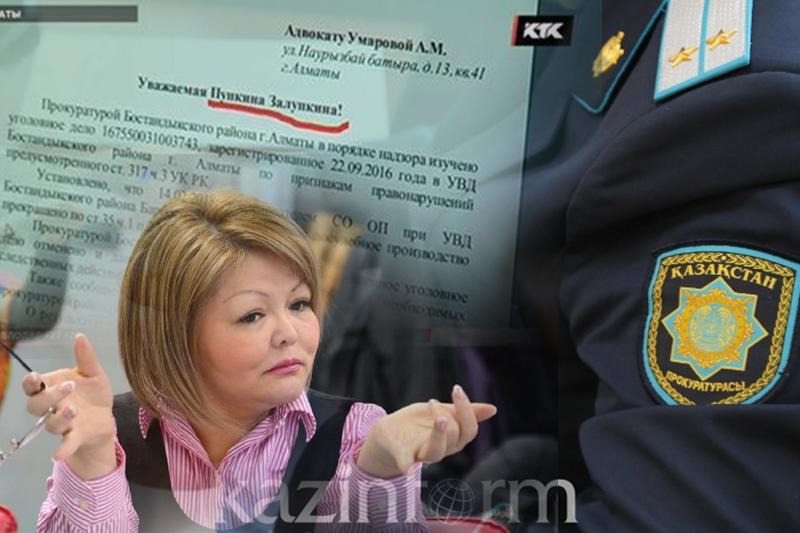 Адвокат Айман Умарованы тілдеген прокуратураның 3 қызметкері жұмыстан қуылды