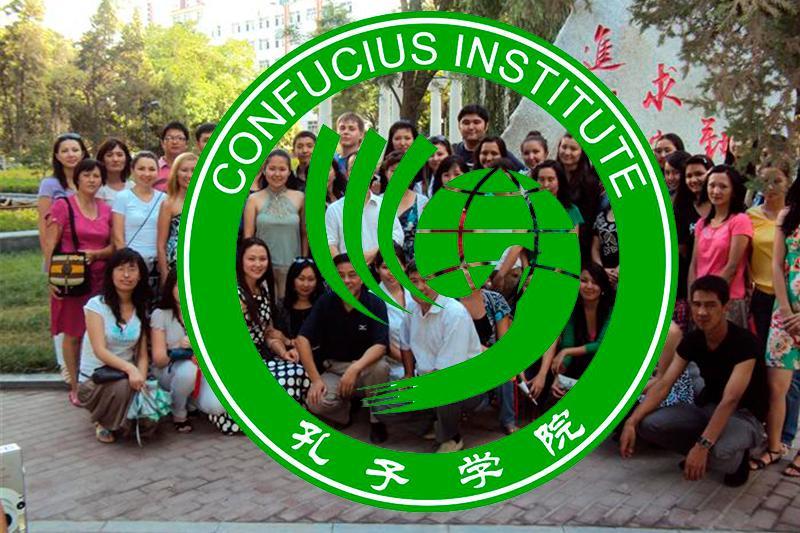 Конфуций институты - достық көпірі